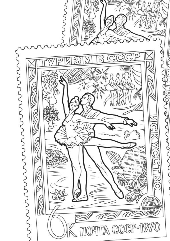 Soviet Union 1970 stamp